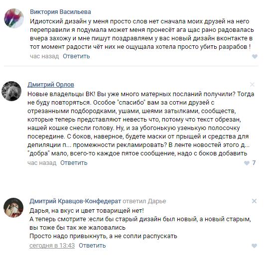 Что думают эксперты и пользователи про новый дизайн «ВКонтакте» - 2