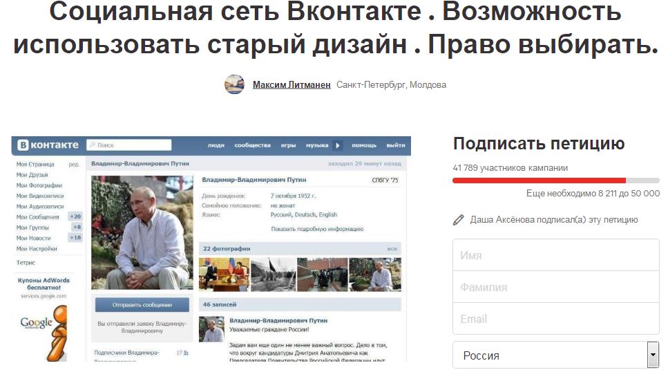 Что думают эксперты и пользователи про новый дизайн «ВКонтакте» - 3