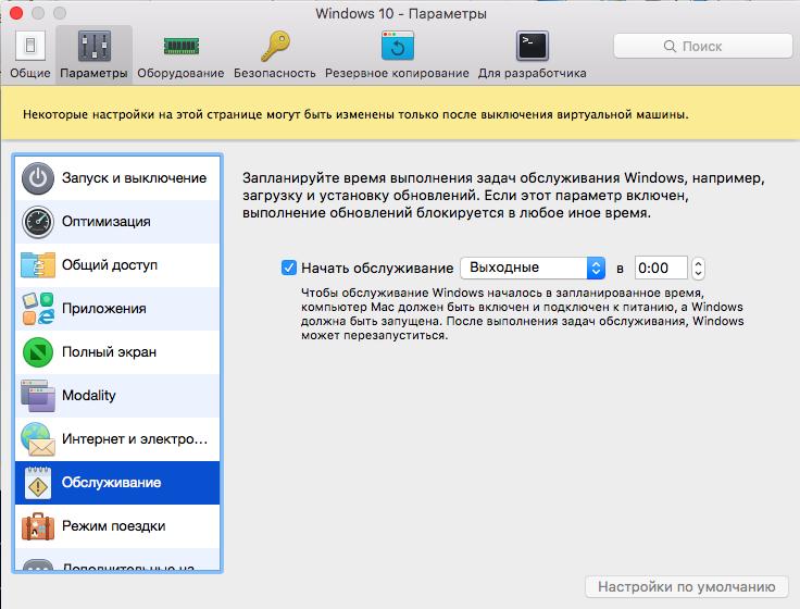 Как увеличить жизнь батареи на Mac и другие функции Parallels Desktop 12 - 2
