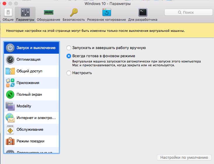 Как увеличить жизнь батареи на Mac и другие функции Parallels Desktop 12 - 3