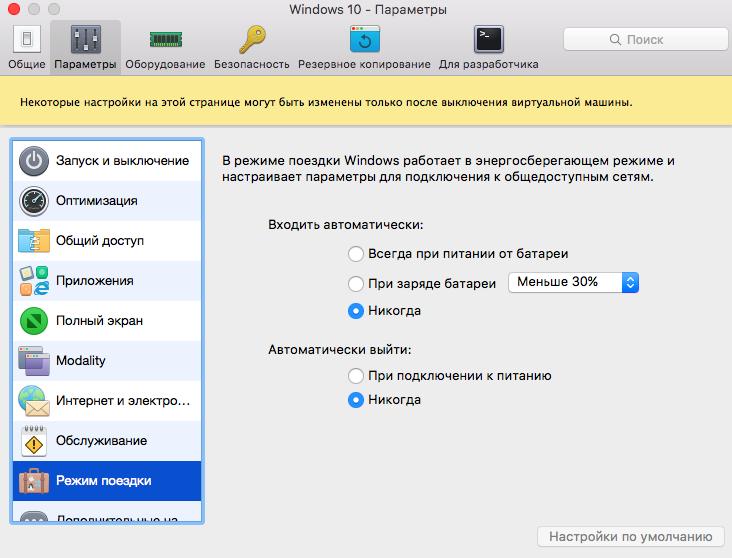 Как увеличить жизнь батареи на Mac и другие функции Parallels Desktop 12 - 5