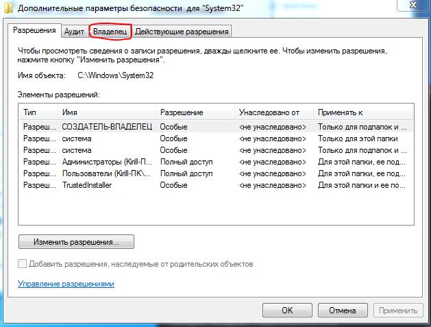 Как включить компьютер с паролем? Обход пароля на Windows - 2