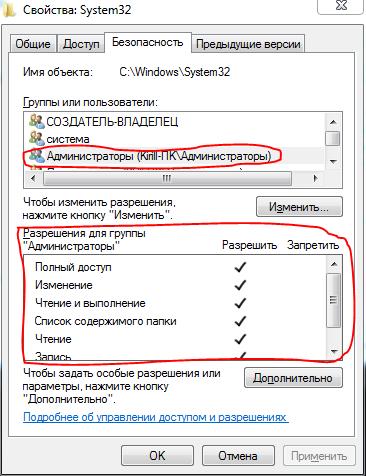 Как включить компьютер с паролем? Обход пароля на Windows - 3