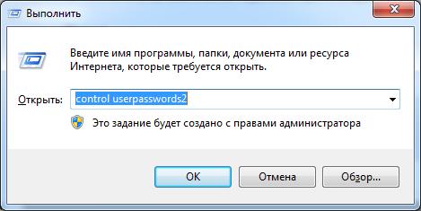 Как включить компьютер с паролем? Обход пароля на Windows - 4