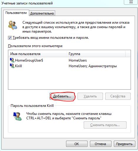 Как включить компьютер с паролем? Обход пароля на Windows - 5