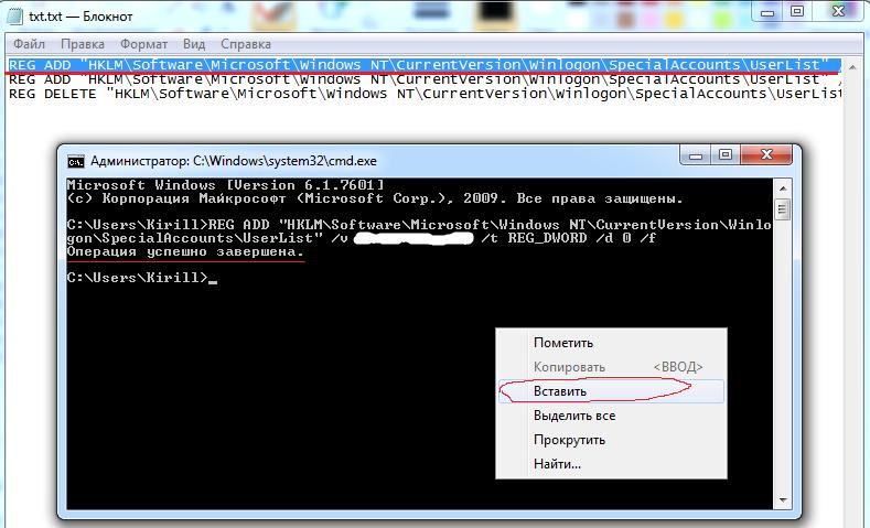 Как включить компьютер с паролем? Обход пароля на Windows - 6
