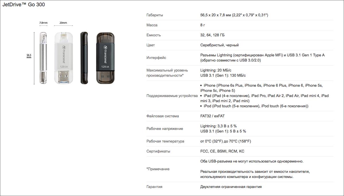 Обзор флешки USB-Lightning Transcend JetDrive Go 300K - 4