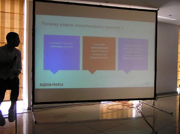Отчет о посещении конференции YouTube в Киеве или Почему видеоконтент стал частью жизни - 12