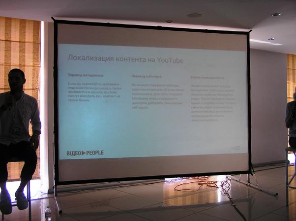 Отчет о посещении конференции YouTube в Киеве или Почему видеоконтент стал частью жизни - 13
