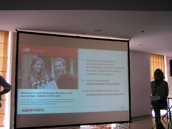 Отчет о посещении конференции YouTube в Киеве или Почему видеоконтент стал частью жизни - 14