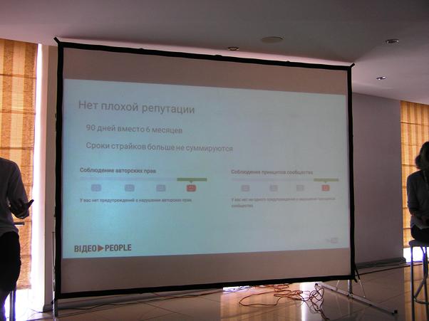 Отчет о посещении конференции YouTube в Киеве или Почему видеоконтент стал частью жизни - 9