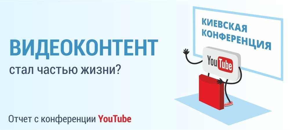 Отчет о посещении конференции YouTube в Киеве или Почему видеоконтент стал частью жизни - 1
