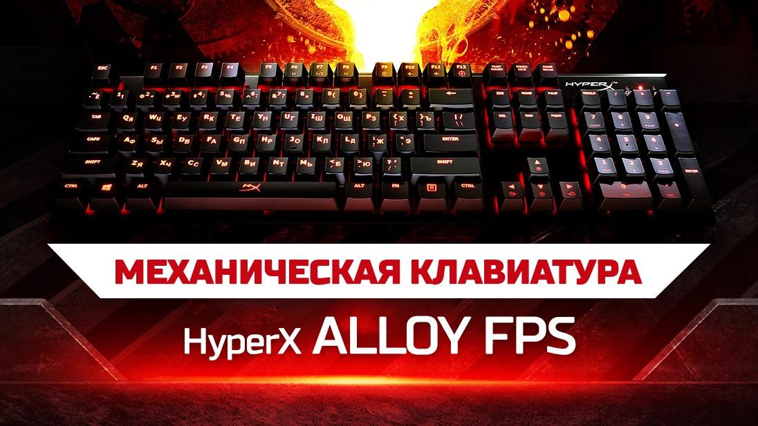 HyperX Alloy FPS — надёжность превыше всего - 1