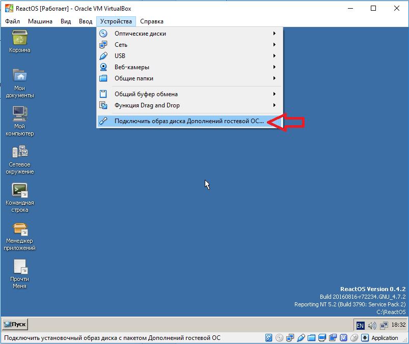 Релиз ReactOS 0.4.2 и запуск в VirtualBox - 11