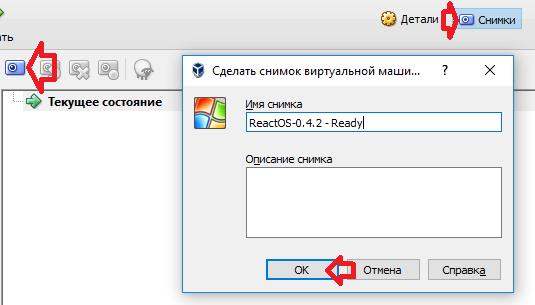 Релиз ReactOS 0.4.2 и запуск в VirtualBox - 12