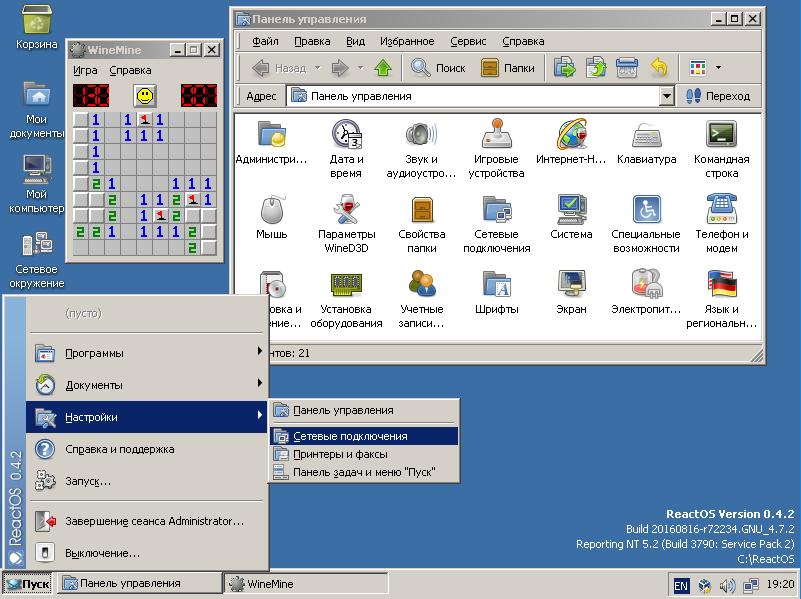 Релиз ReactOS 0.4.2 и запуск в VirtualBox - 2