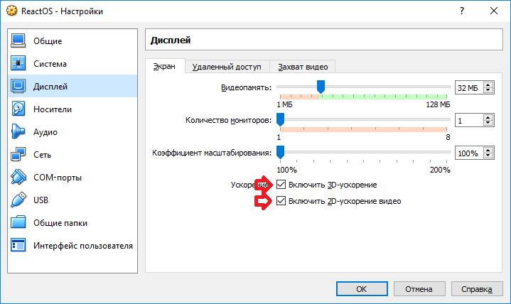 Релиз ReactOS 0.4.2 и запуск в VirtualBox - 6