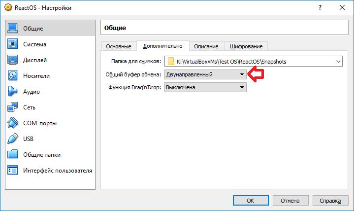 Релиз ReactOS 0.4.2 и запуск в VirtualBox - 7