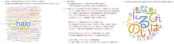 Обзор новых возможностей Mathematica 11 и языка Wolfram Language - 25