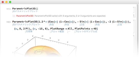 Обзор новых возможностей Mathematica 11 и языка Wolfram Language - 4