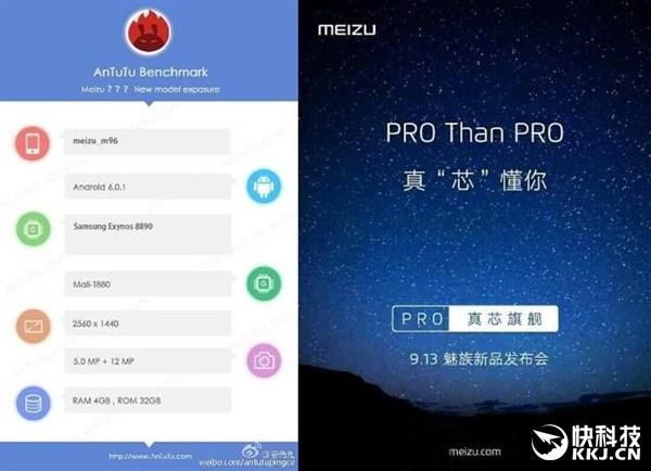 Meizu покажет новый флагман в середине сентября