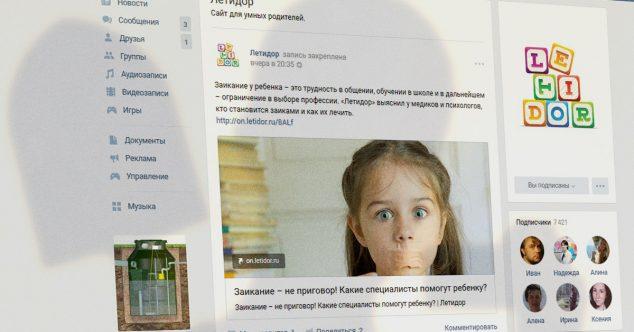 Летидор во ВКонтакте