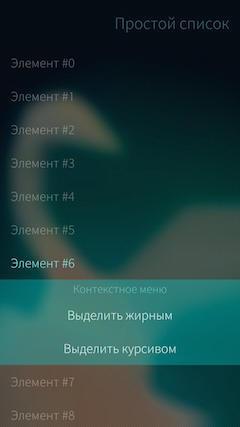 Разработка для SailfishOS: меню - 11