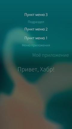Разработка для SailfishOS: меню - 7