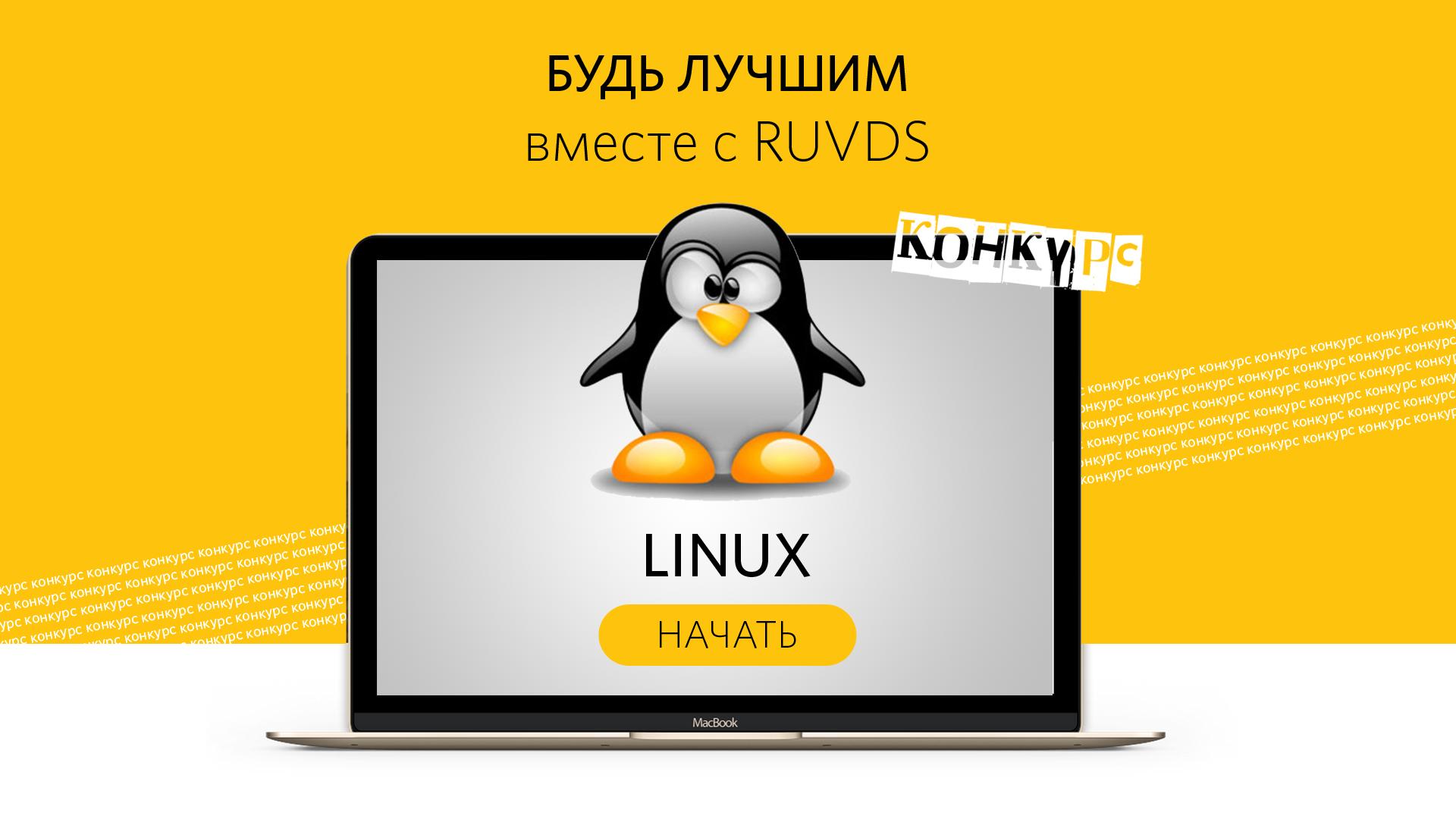 Решение задачи: как починить «сломанный» VPS на Linux - 2