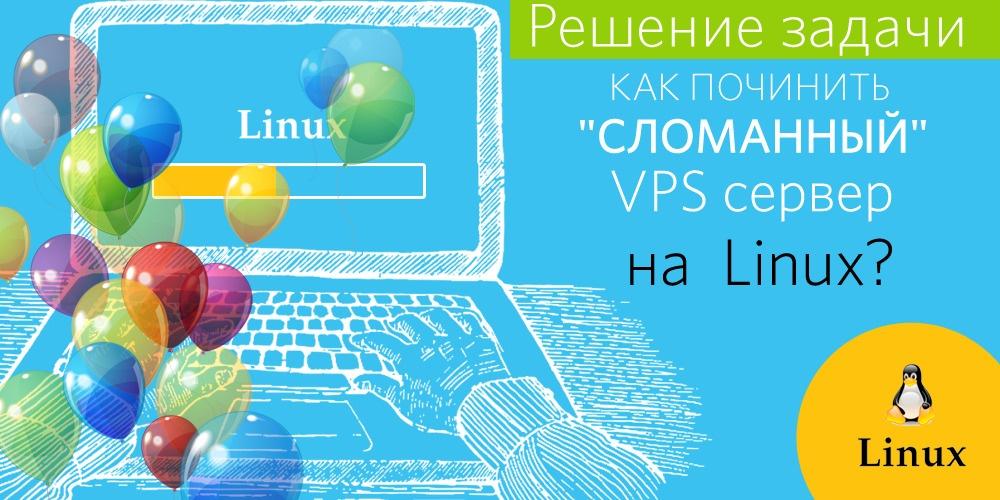 Решение задачи: как починить «сломанный» VPS на Linux - 1