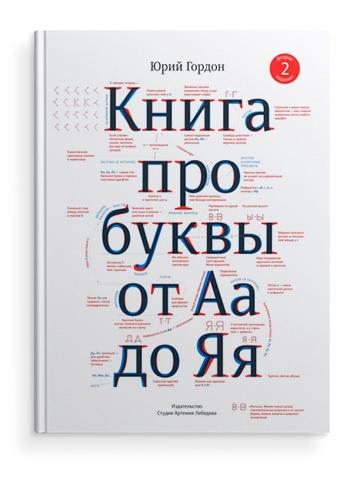Ю. Гордон. Книга про буквы от Аа до Яя