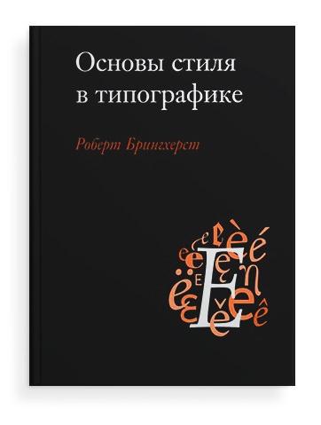 Р. Брингхёрст. Основы стиля в типографике