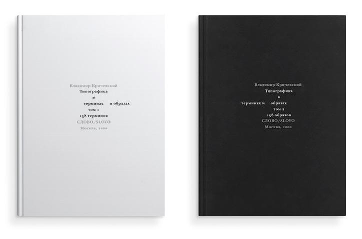 В. Г. Кричевский. Типографика в терминах и образах. Том 1 и том 2