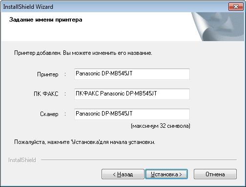 Офисная мечта: изучаем топовый МФУ Panasonic DP-MB545 - 26