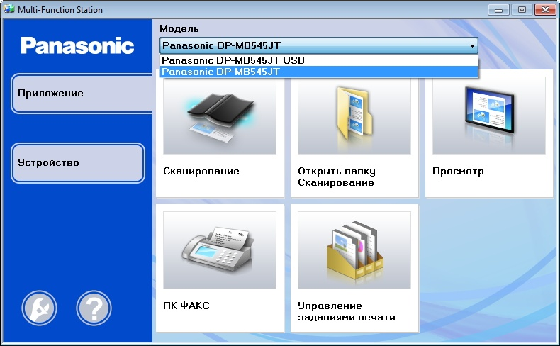 Офисная мечта: изучаем топовый МФУ Panasonic DP-MB545 - 31