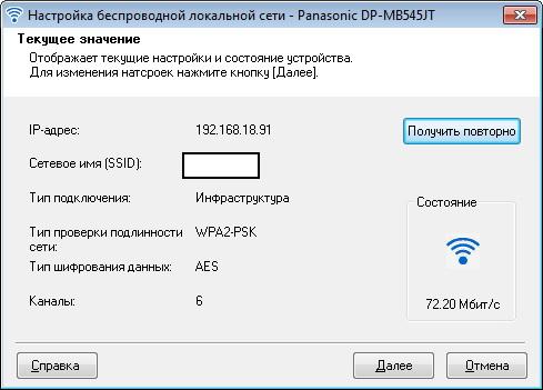 Офисная мечта: изучаем топовый МФУ Panasonic DP-MB545 - 35