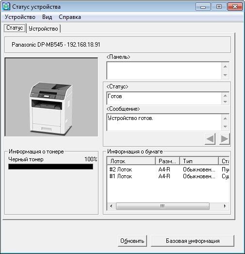 Офисная мечта: изучаем топовый МФУ Panasonic DP-MB545 - 37