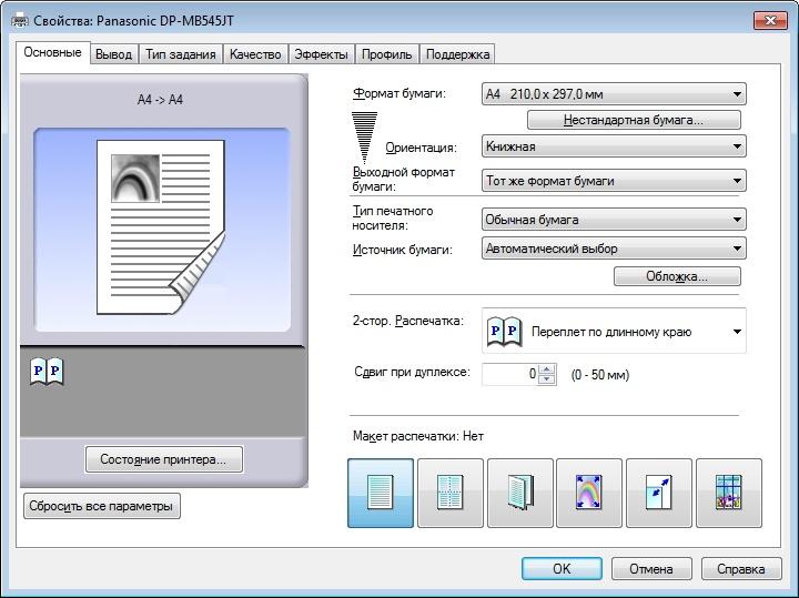 Офисная мечта: изучаем топовый МФУ Panasonic DP-MB545 - 41