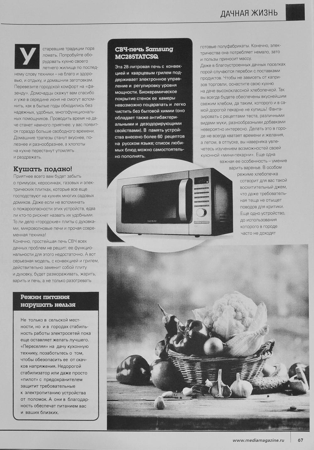 Офисная мечта: изучаем топовый МФУ Panasonic DP-MB545 - 53