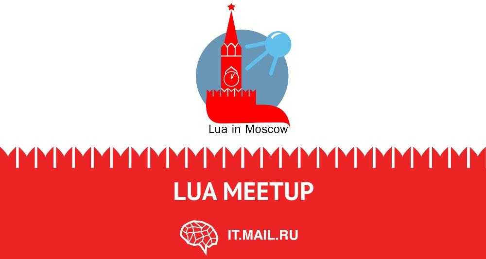 Lua Meetup 2 сентября в офисе Mail.Ru Group - 1