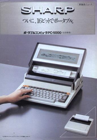 Цены на популярную электронику прошлого в сегодняшних деньгах: 1980-е годы - 20