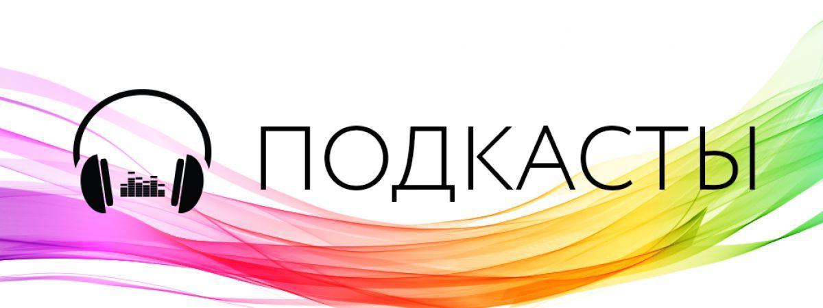 Что послушать программисту? Подборка подкастов на русском и английском языках - 1