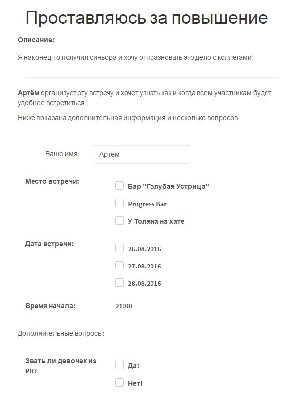 Хобби-проекты: lets-meet.ru — куда пойдем в пятницу - 2