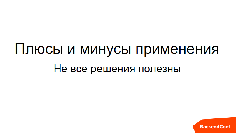 О фреймворках - 10