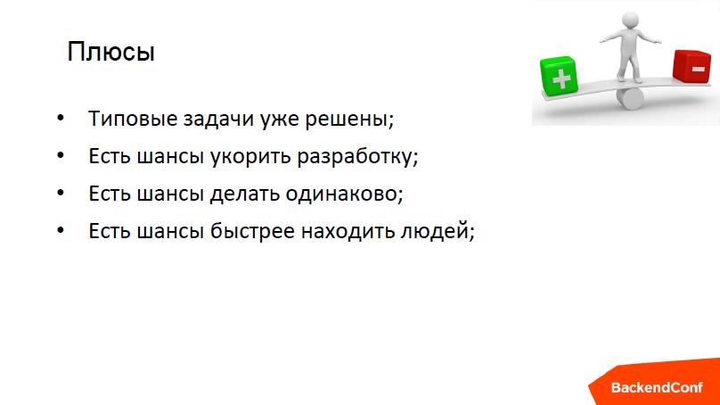 О фреймворках - 11