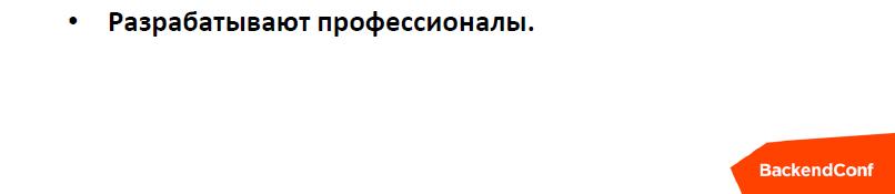 О фреймворках - 12
