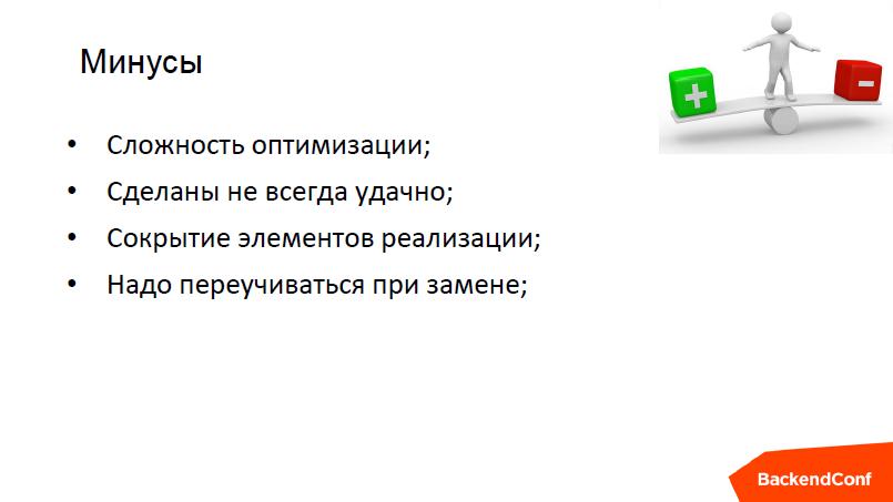 О фреймворках - 13