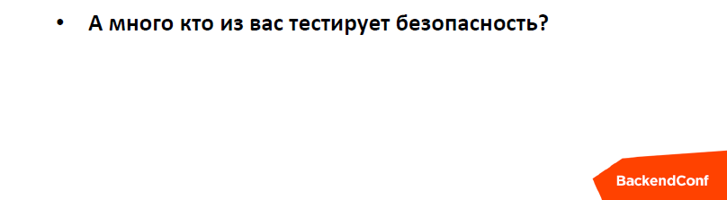 О фреймворках - 17