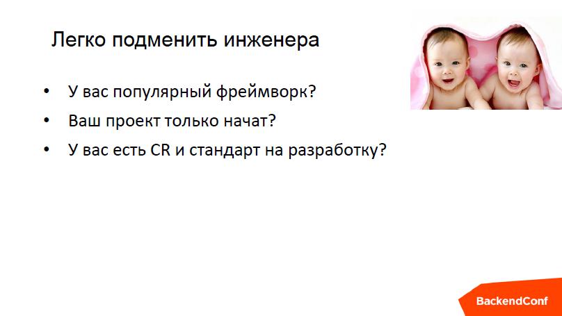 О фреймворках - 18