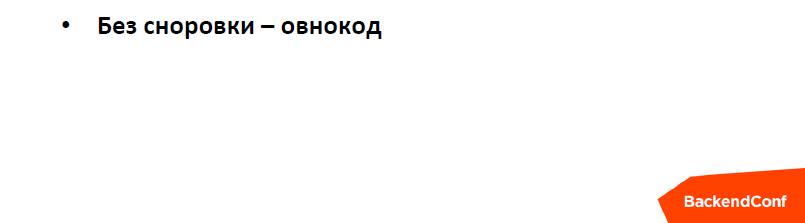 О фреймворках - 19